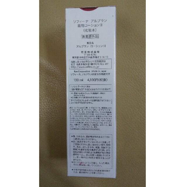 SOFINA(ソフィーナ)のソフィーナ アルブラン  ローションIII レフィル 130m 化粧水 コスメ/美容のスキンケア/基礎化粧品(化粧水/ローション)の商品写真