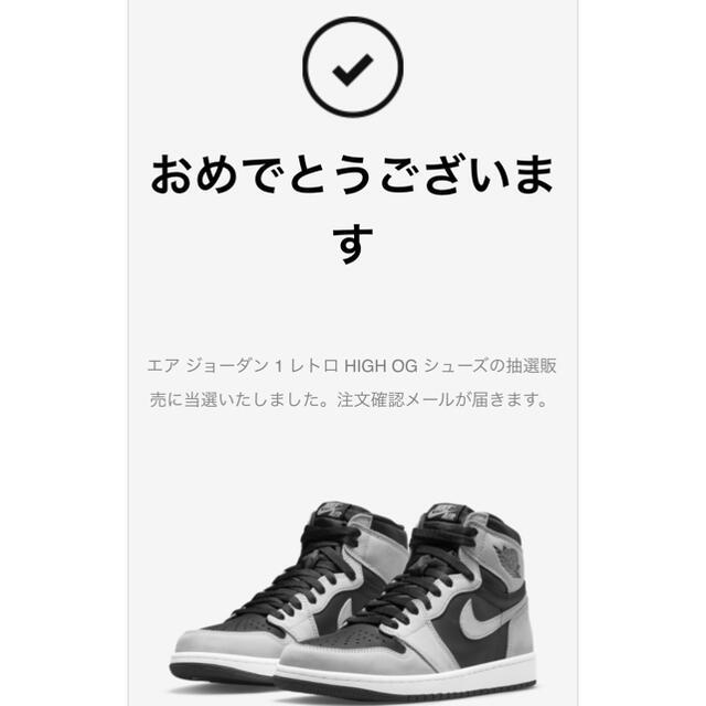 NIKE(ナイキ)のNIKE ナイキ エア ジョーダン 1 HIGH Shadow 2.0  メンズの靴/シューズ(スニーカー)の商品写真