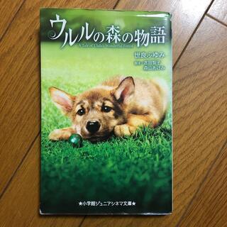 ウルルの森の物語(絵本/児童書)