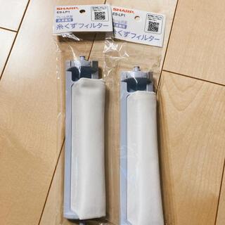 SHARP - シャープ SHARP 糸くずフィルター抗菌タイプ ES-LP1 【洗濯機】