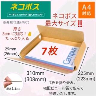 新商品!厚さ3cmに対応!NEWネコポスに最適なA4ダンボール箱 7枚セット(ラッピング/包装)