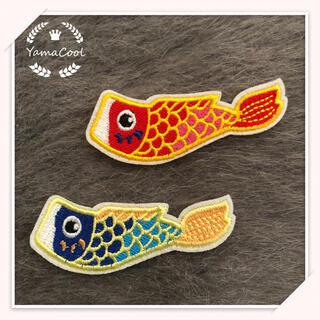 【B15】刺繍アイロンワッペン ★❷枚  鯉のぼり こい