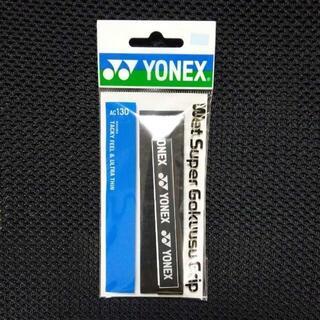 ヨネックス(YONEX)の【新品未使用】YONEX 極薄テニスグリップテープ黒1本(その他)