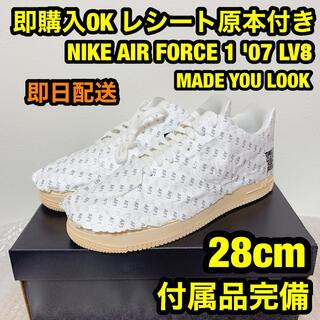 NIKE - 28cm ナイキ エアフォース1 MADE YOU LOOK