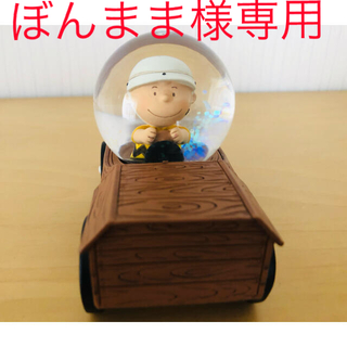 チャーリーブラウン hallmark社 ビンテージ フィギュア スノードーム(置物)