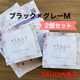 Viage ビューティーアップ ナイトブラ M 黒×グレー 2個 新品未開封品