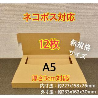 ★ ★ ★新商品【12枚】新規格A5サイズ  ネコポス対応 段ボール箱  (ラッピング/包装)