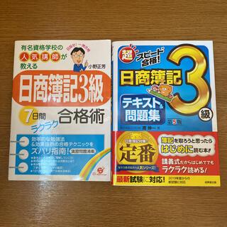 日商簿記3級テキスト&問題集 2冊セット