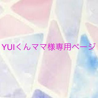 YUIくんママ様専用ページ(宛名シール)