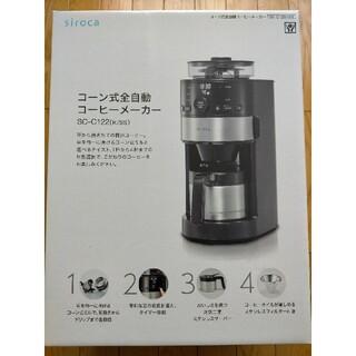 シロカ コーン式全自動コーヒーメーカー SC-C122(コーヒーメーカー)