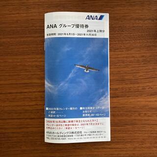 エーエヌエー(ゼンニッポンクウユ)(ANA(全日本空輸))のANA(全日空)グループ優待券(その他)