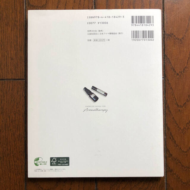 アロマテラピー検定公式問題集1級・2級 エンタメ/ホビーの本(資格/検定)の商品写真