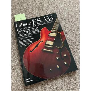 ギブソン(Gibson)の終売商品★ Gibson es-335 プレイヤーズブック ギターマガジン 本(音楽/芸能)