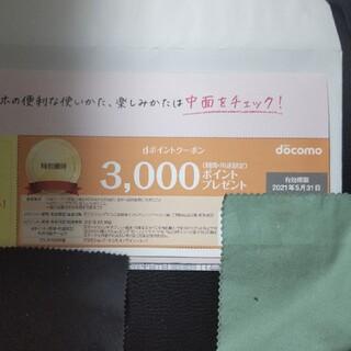 エヌティティドコモ(NTTdocomo)のdocomo ドコモ 機種変更クーポン  dポイント3000P(その他)