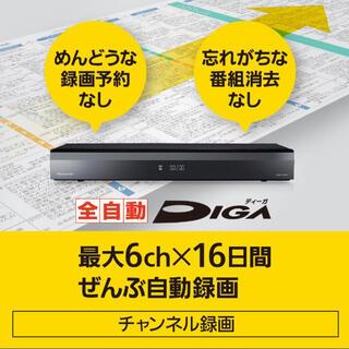 Panasonic - 【新品・未開封】Panasonic ブルーレイレコーダー DMR-2CX200