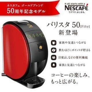 新品★ネスカフェ バリスタ 本体 /ta/neo(コーヒーメーカー)