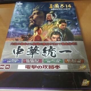 PlayStation4 - 三國志14 公式コンプリートガイド