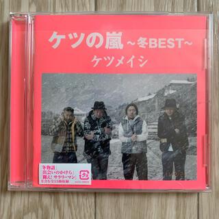 ケツの嵐 冬BEST ケツメイシ 冬 アルバム