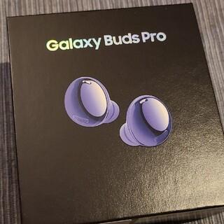 Galaxy - Galaxy Buds Pro バイオレット 国内正規品 新品未開封