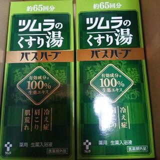ツムラ - ツムラのくすり湯 650ml 2本