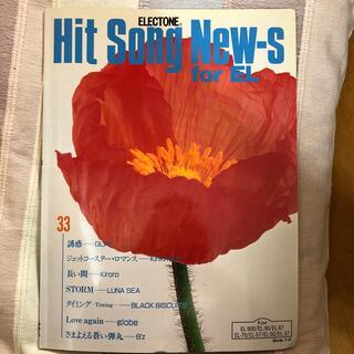 エレクトーン Hit Song New-s 33 クレ゙ート7〜6(ポピュラー)
