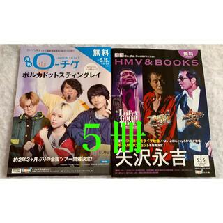 月刊 O-チケ 月刊HMV&Books  ローソン 矢沢永吉(印刷物)