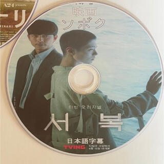 ソボク DVD 日本語字幕