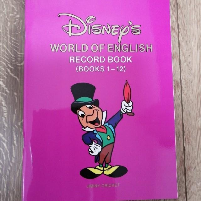 アクティビティブックとレコードブック合計5冊 dwe ディズニー英語システム エンタメ/ホビーのDVD/ブルーレイ(キッズ/ファミリー)の商品写真