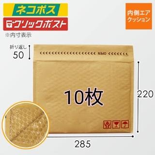 購入OK値下げ不可クッション封筒A4サイズゆうパケットネコポス最大サイズ(ラッピング/包装)