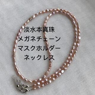 メガネチェーン グラスコード 淡水パール マスクホルダー 本真珠 ネックレス(サングラス/メガネ)