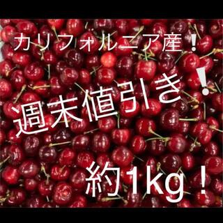 カリフォルニア産 アメリカンチェリー 約1kg(フルーツ)