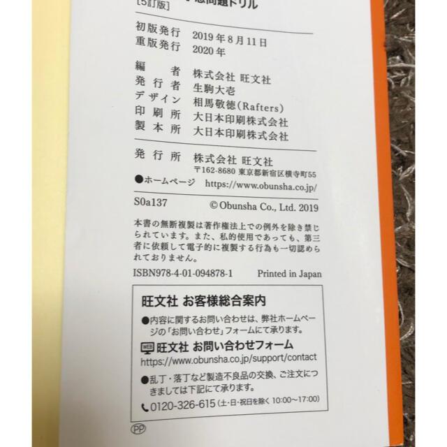 旺文社(オウブンシャ)の英検三級 予想問題ドリル 旺文社 7日完成! エンタメ/ホビーの本(資格/検定)の商品写真