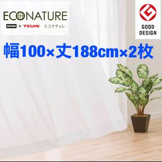 ニトリ - 【100×188×2】ニトリ×TEIJIN レースカーテン エコナチュレ