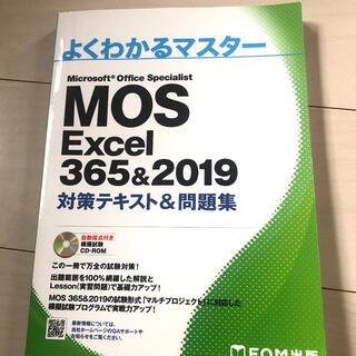 モス(MOS)のMOS Excel 356&2019 対策テキスト&問題集 モス テキスト(コンピュータ/IT)