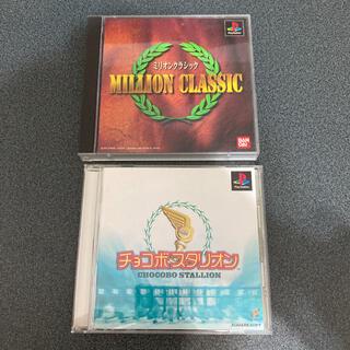プレイステーション(PlayStation)のPSソフト ミリオンクラシック、チョコボスタリオン2枚セット 動作確認済(家庭用ゲームソフト)