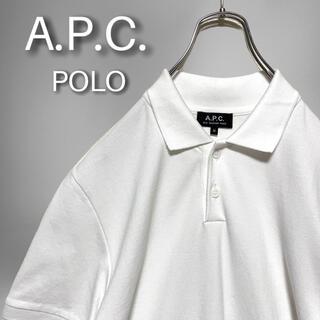アーペーセー(A.P.C)の【美品】 A.P.C コットンポロシャツ M ホワイト POLO(ポロシャツ)