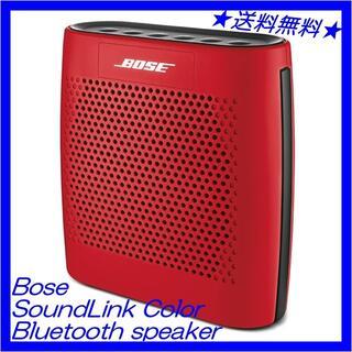 ボーズ(BOSE)の【品質重視必見!】ボーズ BOSE ポータブルワイヤレススピーカー 赤 U471(スピーカー)