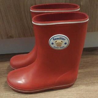familiar - 梅雨の準備に★ファミリアの長靴 レインブーツ 17センチ