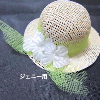 タカラトミー(Takara Tomy)の雑貨770/ジェニー人形:麦わら帽子 黄緑色チュールレースリボン、白花(キャラクターグッズ)