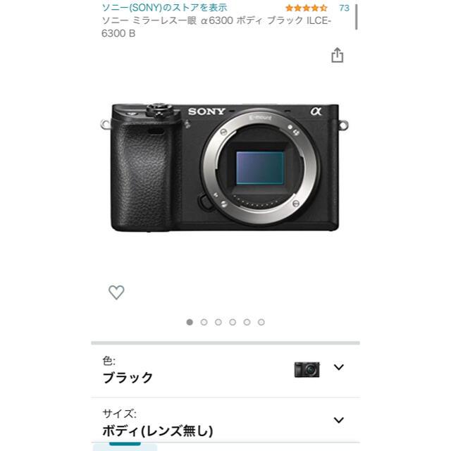 SONY(ソニー)の【値下げ中!】ソニー α6300 ボディ ブラック スマホ/家電/カメラのカメラ(ミラーレス一眼)の商品写真