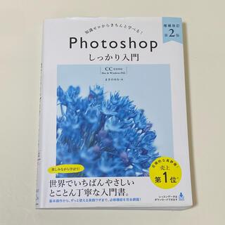知識ゼロからきちんと学べる!Photoshopしっかり入門 〈CC完全対応〉「M(コンピュータ/IT)