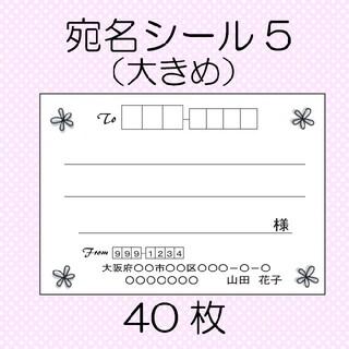 宛名シール5(大きめ)花4(宛名シール)
