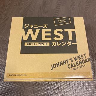 ジャニーズWEST - 【新品】ジャニーズWEST 2021.4-2022.3 カレンダー