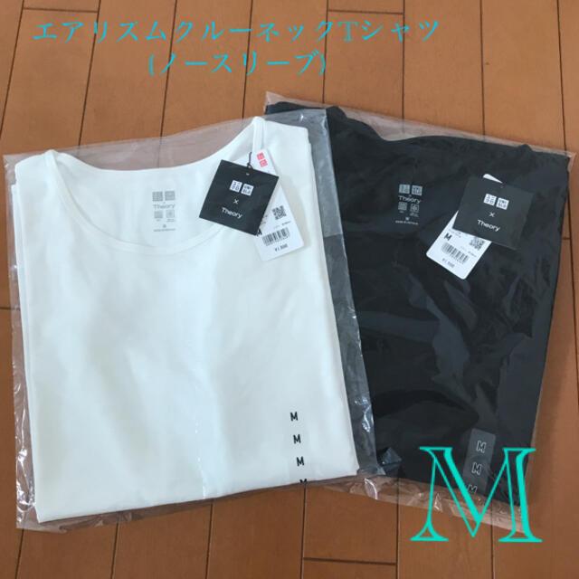 UNIQLO(ユニクロ)のエアリズム クルーネック Tシャツ 2枚セット☆ ユニクロ×theory レディースのトップス(Tシャツ(半袖/袖なし))の商品写真