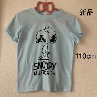 スヌーピー(SNOOPY)の新品未使用 タグ付き スヌーピー 半袖Tシャツ 110cm(Tシャツ/カットソー)