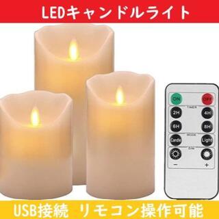 【新品】LEDキャンドルライト USB充電 リモコン操作可能 キャンドルライト
