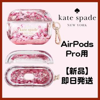kate spade new york - ☆新品☆kate spade AirPods Pro ケース グリッター ピンク