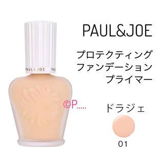 PAUL & JOE - ポールアンドジョー ポール&ジョー 下地 プロテクティング プライマー 01