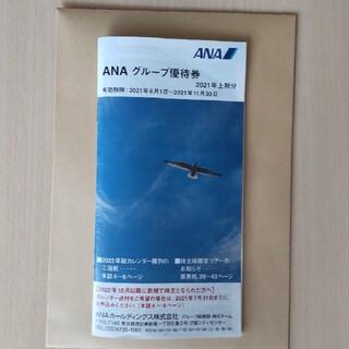 ANAグループ優待冊子(その他)