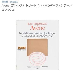 アベンヌ(Avene)のAvene✺トリートメントパウダーファンデーションOC2(その他)